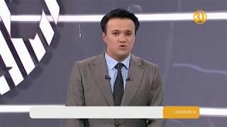 Информбюро 10.09.2018 Толық шығарылым!
