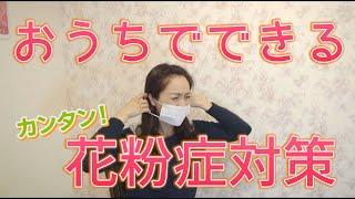 【ひろこの「おじゃまします!おもしろ県民さん」】西川さん_足もみマッサージ2「花粉症対策」