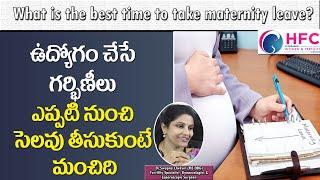 మెటర్నిటీ లీవ్ ఎప్పటి నుంచి తీసుకుంటే బాగుంటుంది  | When to take maternity leave ? | HFC