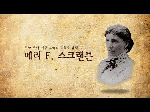 [역사 속의 이화DNA] 메리 스크랜튼