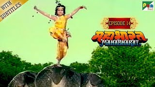 कालिया नाग मर्दन लीला | Mahabharat Stories | B. R. Chopra | EP – 14 - Download this Video in MP3, M4A, WEBM, MP4, 3GP