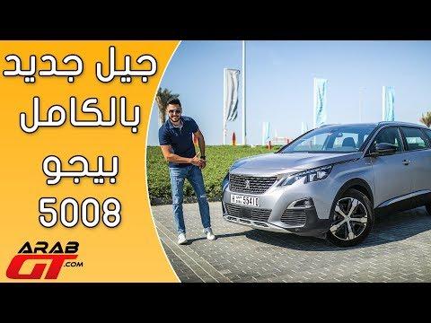 العرب اليوم - تعرف على بيغو 5008 2018