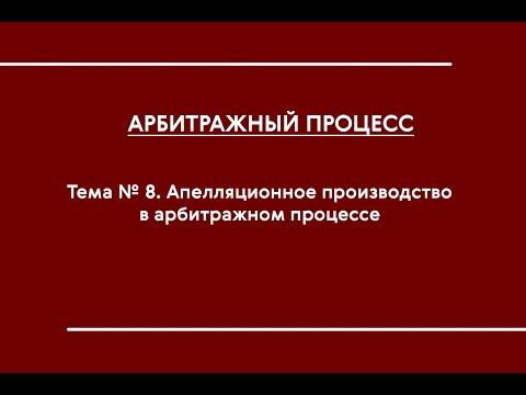 АПП (ОФО). Тема № 8. Апелляционное производство в арбитражном процессе