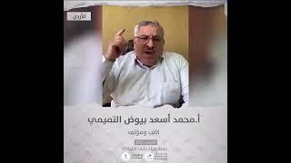 انتماء2021: الاستاذ محمد التيميمي، كاتب ومؤلف،الاردن