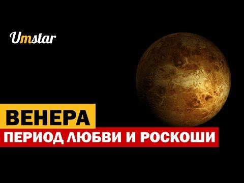 Винюкова ирина астролог