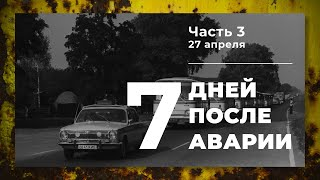 Хроника аварии на 4 блоке ЧАЭС (3 часть: 27 апреля)