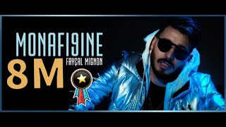 Faycal Mignon - Monafi9ine (Exclusive Music Video) | فيصل مينيون - يا المنافقين | 2020
