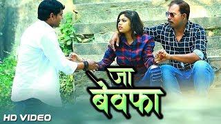 Full Video Sad Song | Jaa Bewafa - Dinesh Kumar Bind | Latest Bhojpuri Song 2019