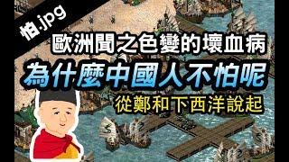 大航海時代-歐洲聞之色變的壞血病,為何中國人不怕呢? 從鄭和下西洋說起