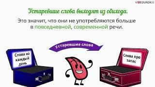 """Видеоурок по русскому языку """"Устаревшие слова"""""""