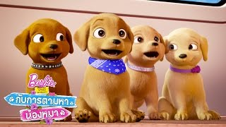 สวนสนุกลูกหมาน้อย   Barbie & Her Sisters in a Puppy Chase   Barbie