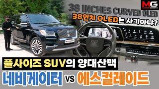 [모터그래프] 캐딜락 에스컬레이드 VS 링컨 네비게이터...풀사이즈 SUV들이 섬세해졌다고?!