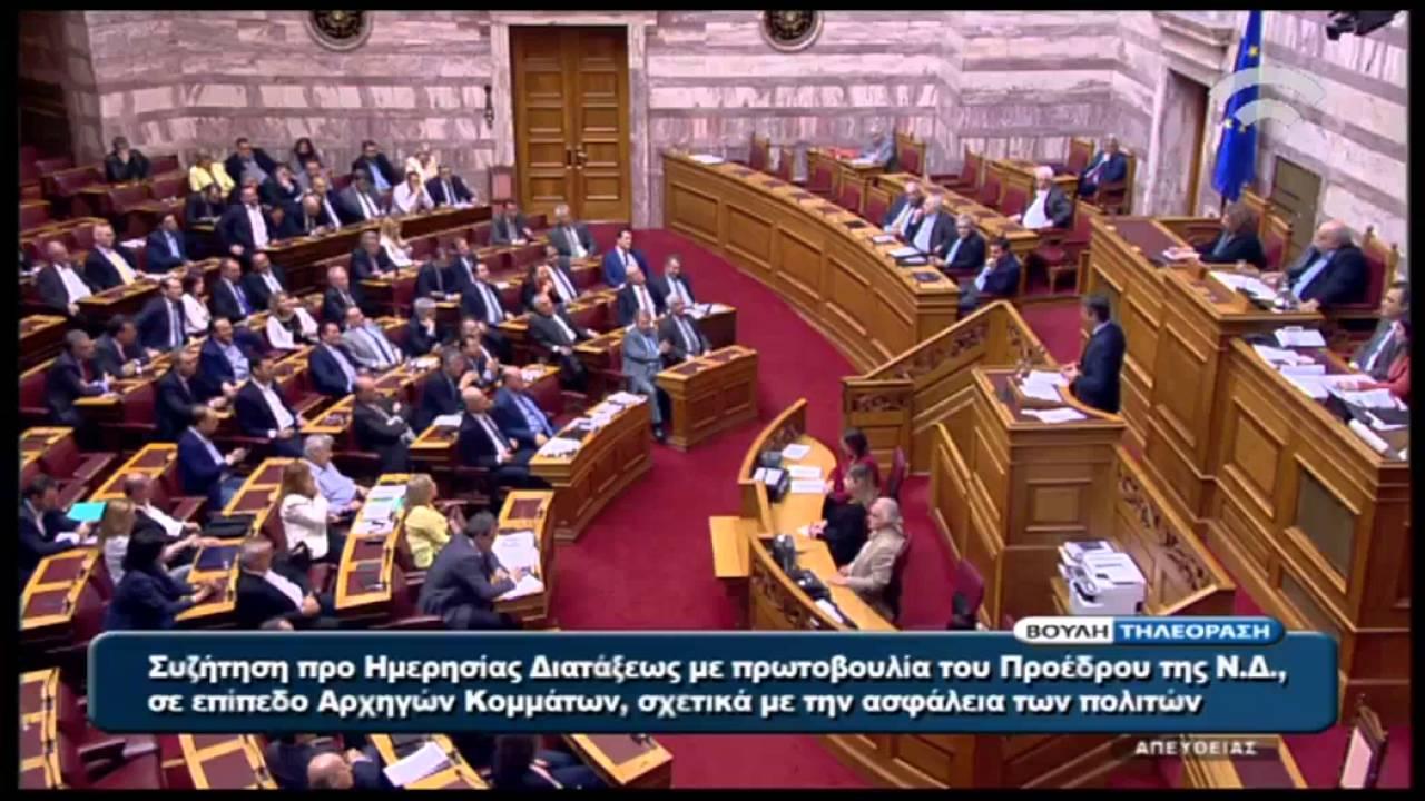 Η δευτερολογία του Κυριάκου Μητσοτάκη στη Βουλή