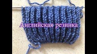 Урок 15 Английская резинка. Уроки вязания спицами для начинающих с нуля от Счастливой Улитки