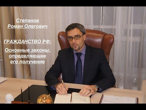 ГРАЖДАНСТВО РФ: основные законы, определяющие его получение