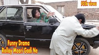 Pothwari Drama 2019 - Rollay Mari Gaddi nai / By Shahzada Ghaffar