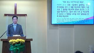 """요한복음 강해(75) """"향유 붓는 사건""""에 담긴 복음?"""