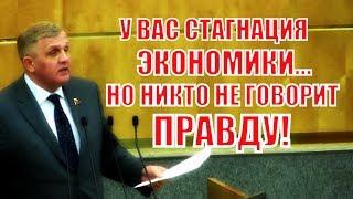 Депутат Коломейцев жестко высказался по теме экономической ситуации!