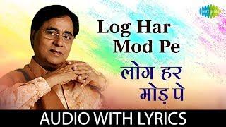 Log Har Mod Pe with lyrics | लोग हर मोड़ पे | Jagjit