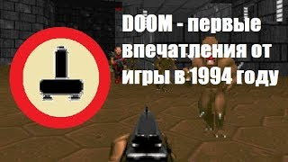 DOOM: первые впечатления от игры в 1994 году (ностальгия)