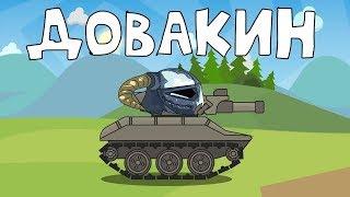 Довакин Мультики про танки