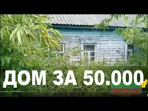 КУПИТЬ ДОМ В ДЕРЕВНЕ за 50 тыс. Руб. обзор дома.Недорогие дома