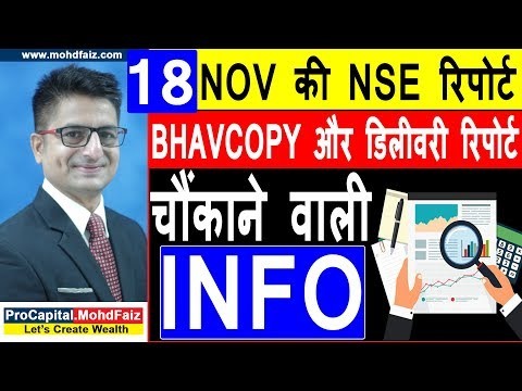 18 NOV की NSE रिपोर्ट |  Importan NSE Report Analysis | NSE Daily Reports | NSE Delivery Report