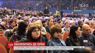 Публіці було мало: Олег Винник дав 2,5-годинний концерт у столиці