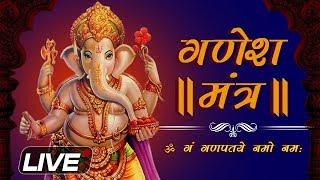 LIVE: Shri Ganesh Mantra | Om Gan Ganapataye Namo Namah | गणेश मंत्र जाप |