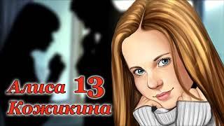 Алиса Кожикина — 13 (audio)