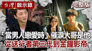 【台灣啟示錄】電影裡沒說出口的催淚真相 從送行者第三代到金鐘影帝