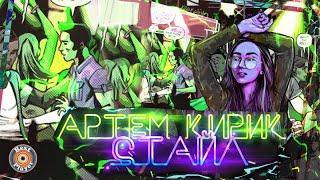 Артем Кирик - Стайл (Аудио 2017)