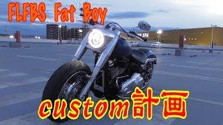 【Forty Eight &Fat Boy】FLFBSファットボーイをワイルドに!?