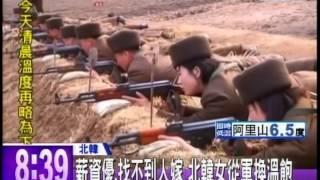 迷你裙配衝鋒槍  北韓17萬女兵吸睛 (2013/12/20)