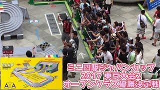 ミニ四駆 ジャパンカップ 2017 東京大会2 オープンクラス 優勝決定戦
