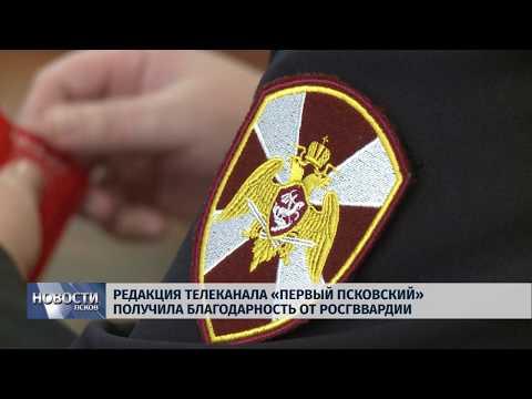 Редакция телеканала «Первый Псковский» получила благодарность от Росгвардии