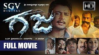 Gaja - ಗಜ (2008) Kannada Full HD Movie   Darshan   Navya Nair   Devaraj   Blockbuster Kannada Movies