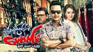 မြန်မာဇာတ်ကား - နှစ်ကျပ်ကွက်နင်းတဲ့ယောက်ဖ - ပြေတီဦး ၊ ရန်အောင် ၊ သက်မွန်မြင့် Myanmar Movies Funny