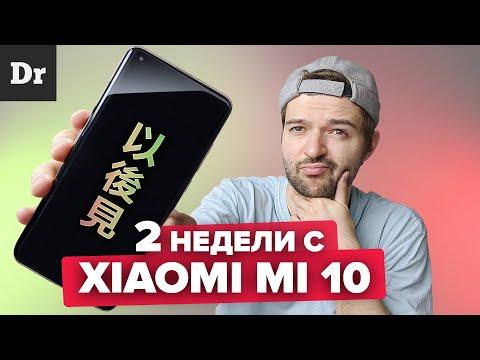 ВСЕ КОСЯКИ Xiaomi Mi 10: ОПЫТ ЖИЗНИ