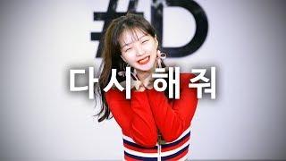 [ Kpop ] TWICE (트와이스)   Do It Again (다시 해줘) Dance Cover (#DPOP Mirror Mode)