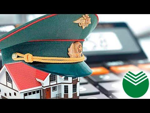 Военная ипотека от Сбербанка. Условия и проценты