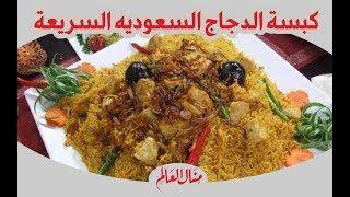 كبسة الدجاج السعودية الاصلية والسريعة - مطبخ منال العالم