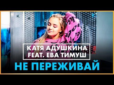 Не переживай - Катя Адушкина feat. Ева Тимуш (Live @ Радио ENERGY)