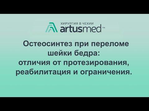 Остеосинтез тазобедренного сустава при переломе шейки бедра: нюансы операции и реабилитации после