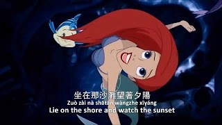 Learning through songs: The Little Mermaid – Part of Your World 属于你的世界 (Mandarin)