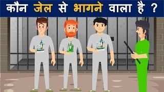 दिमाग घूमा देने वाली मजेदार पहेलियाँ   Mind Your Logic   Hindi Riddles