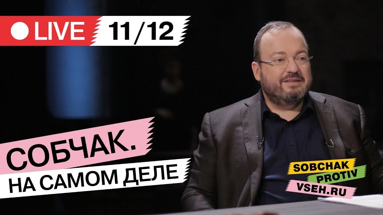 Программа Станислава Белковского «Собчак. На самом деле». Выпуск №5