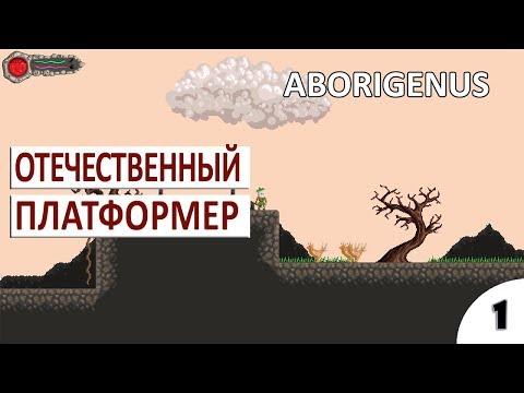 ОТЕЧЕСТВЕННЫЙ ПЛАТФОРМЕР   #1 ПРОХОЖДЕНИЕ ABORIGENUS ОБЗОР, ПЕРВЫЙ ВЗГЛЯД, ГЕЙМПЛЕЙ