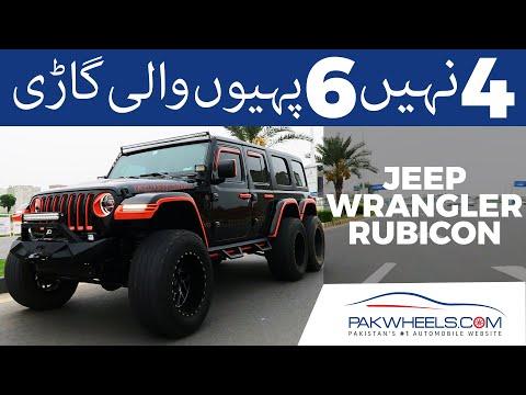 Jeep Wrangler Rubicon | 6 Wheels Jeep | Wheels Of Pakistan | PakWheels