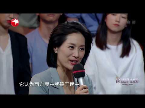 如何看清东西方民主的根本区别?|《这就是中国》CHINA NOW EP58【东方卫视官方频道】